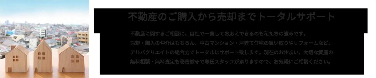 福岡を中心とする九州の中古マンション・中古戸建て・土地 情報